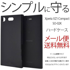 Xperia XZ1 Compact SO-02K 耐衝撃 カバー ハードケース エクスペリア 薄い 落下防止|ushops