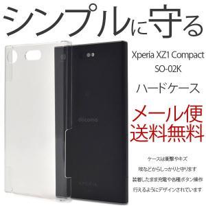 Xperia XZ1 Compact SO-02K 耐衝撃 カバー ハードケース エクスペリア 薄い 落下防止 クリアケース 透明|ushops