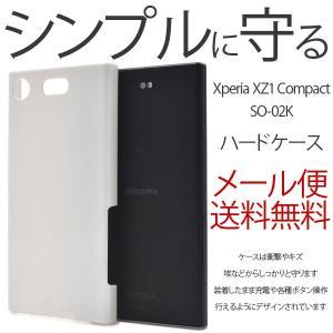 SO-02K Xperia XZ1 Compact 耐衝撃 カバー ハードケース エクスペリア 薄い 落下防止 ホワイト 白|ushops