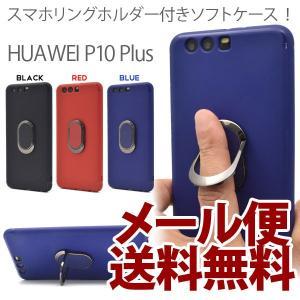 P10 Plus  楽天モバイル/SIMフリー HUAWEI P10 Plus ケース ファーウェイ 耐衝撃 スマホリング カバー ソフトカバー|ushops