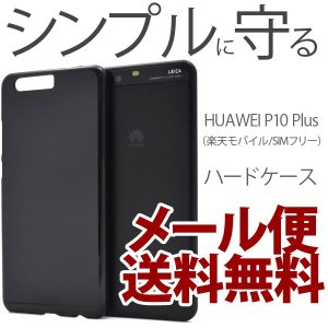 P10 Plus ケース HUAWEI P10 Plus カバー 耐衝撃 楽天モバイル/SIMフリー ハードケース シンプル おしゃれ ブラック|ushops