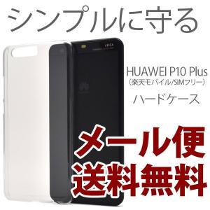 P10 Plus ケース HUAWEI P10 Plus カバー 耐衝撃 楽天モバイル/SIMフリー ハードケース シンプル おしゃれ クリア|ushops