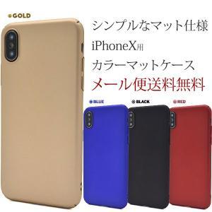 iPhone Xをキズ、指紋やホコリから守るカラーマットケースです。  ケース表面にはラバーコーティ...