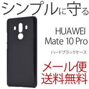 Huawei Mate 10 Pro ケース ファーウェイ ハードケース Mate 10 Pro スマホカバー ケース ファーウェイ 10 Pro ブラック 黒|ushops