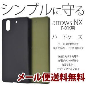 対応機種 arrows NX F-01K サイズ(約) 縦151×横74×厚み10.4mm シンプル...