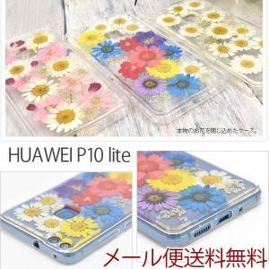 HUAWEI P10 lite ケース 衝撃吸収 押し花ケース 楽天モバイル/UQ mobile/OCNモバイル/イオンモバイル/mineo/SIMフリー ushops
