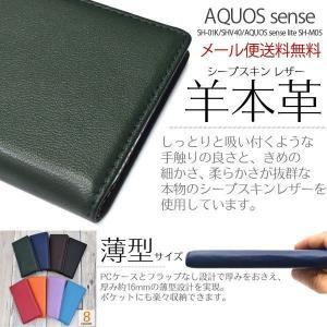 AQUOS sense SH-01K/SHV40/AQUOS sense lite SH-M05 羊本革 アクオス センス  ケース 手帳型 カバースマホケース|ushops