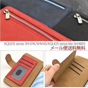 AQUOS sense SH-01K/SHV40/AQUOS sense lite SH-M05 ファスナー ポケット レザーケース ポーチ  アクオス センス  ケース 手帳型 カバースマホケース|ushops
