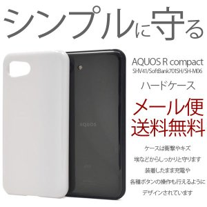701SH SoftBank AQUOS R compact ケース カバー SHV41 ケース カバー SH-M06 携帯ケース スマホケース シンプル おしゃれ|ushops