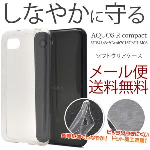 AQUOS R Compact SH-M06 SHV41 701SH ソフトケース カバー TPU 透明 アクオス アール コンパクト ケース AQUOS R Compact|ushops