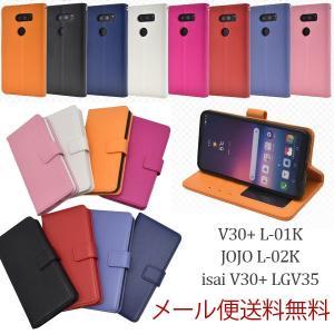 V30+ ケース JOJO L-02K 手帳 isai V30+ カバー isai スマホケース スリム おしゃれ 耐衝撃 L-01K LGV35 手帳型|ushops