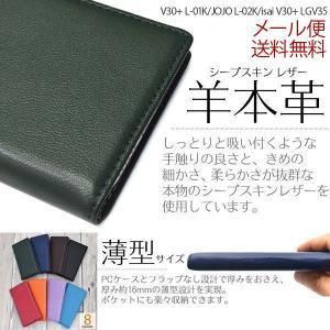 V30+ ケース JOJO L-02K 羊本革 手帳 isai V30+ カバー isai スマホケース スリム おしゃれ 耐衝撃 L-01K LGV35 手帳型|ushops