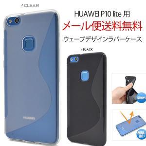 HUAWEI P10 liteケース 耐衝撃 カバー ソフトケース ファーウェイ ウェーブデザイン ライト 薄型 シンプル ラバーケース ushops