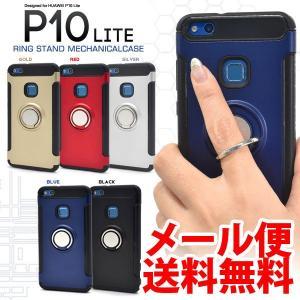 HUAWEI P10 lite ケース 衝撃吸収 スマホリング付き 楽天モバイル/UQ mobile/OCNモバイル/イオンモバイル/mineo/SIMフリー ushops