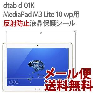 dtab d-01K / MediaPad M3 Lite 10 wp 反射防止 保護フィルム docomo Huawei フィルム 保護シート アンチグレア|ushops