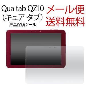Qua tab QZ10 KYT33 保護 フィルム 液晶保護 フィルム シート シール フィルター キズ防止 コーティング キュア タブ タブレット 保護シール|ushops