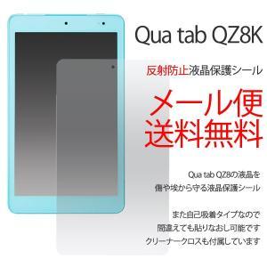 Qua tab QZ8 反射防止 保護フィルム 液晶保護 フィルム シート キズ防止 コーティング キュア タブ タブレット 反射 防止保護シール|ushops