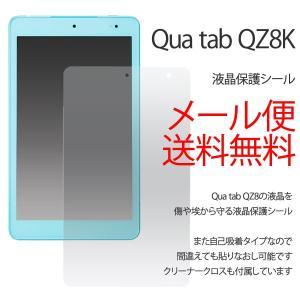 Qua tab QZ8 保護 フィルム 液晶保護 フィルム シート シール フィルター キズ防止 コーティング キュア タブ タブレット 保護シール|ushops