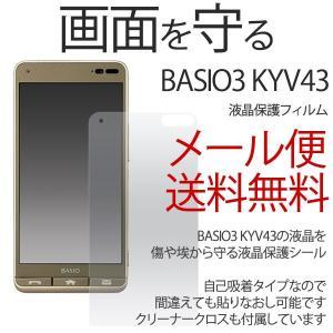 BASIO3 KYV43 フィルム 液晶保護シール ベイシオ3 液晶保護 液晶保護 フィルム 光沢 クリーナー ベイシオ|ushops