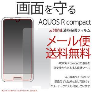 シャープ AQUOS R Compact フィルム 反射防止保護フィルム アクオス アール コンパクト 液晶保護 AQUOS R Compact SHV41 SH-01K 反射 防止|ushops