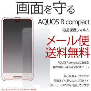シャープ AQUOS R Compact フィルム 保護フィルム アクオス アール コンパクト 液晶保護 AQUOS R Compact SHV41/Softbank701SH/SH-M06 保護シート|ushops