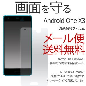 android one X3 保護フィルム Y! mobile android one X3 京セラ アンドロイド ワン フィルム 液晶保護シール 液晶保護 フィルム 光沢 クリーナー|ushops