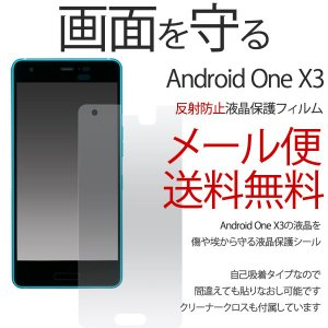 android one X3 反射防止 保護フィルム Y! mobile android one X3 京セラ アンドロイド ワン フィルム 液晶保護シール 液晶保護 フィルム 光沢 クリーナー|ushops