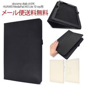 dtab d-01K/HUAWEI MediaPad M3 Lite 10 wp レザーデザイン スタンドケース docomo シンプル おしゃれ dtab d-01K ファーウェイ|ushops