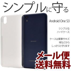Android One S3 SoftBank ソフトバンク / Y!mobile ワイモバイル ケース カバー クリアケース 透明 SHARP S3|ushops