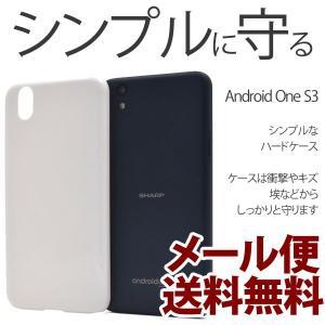 Android One S3 SoftBank ソフトバンク / Y!mobile ワイモバイル ケース カバー SHARP S3 ホワイト 白 シンプル 無地|ushops