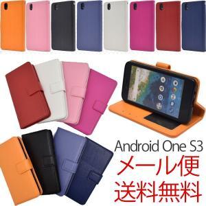 Android One S3 ケース 手帳型 アンドロイド ワン カバー スマホケース スマホカバー Android アンドロイド シンプル|ushops