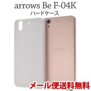 ARROWS Be F-04K ケース ハードケース アローズ ビー f04k カバー スマホケース スマホカバー Android アンドロイド シンプル|ushops
