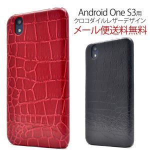 Android One S3 クロコダイル ケース ハードケース カバー スマホケース スマホカバー Android PUレザー|ushops