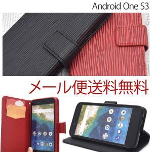 S3 Android One ケース 手帳型 カバー スマホケース アンドロイド ワン カバー Android ストレートレザー スタンド|ushops