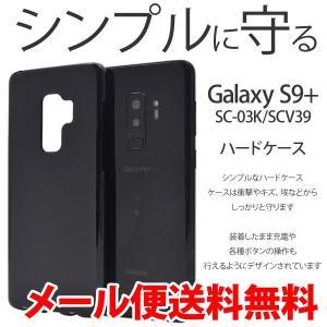 Galaxy S9+ ケース/カバー samsung シンプル おしゃれ おすすめ アンドロイド スマホケース/カバー ハードケース っブラック ushops