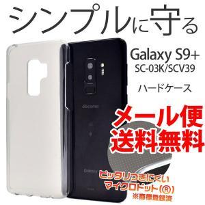 samsung Galaxy S9+ ケース/カバー ハードクリアケース シンプル おしゃれ おすすめ アンドロイド スマホケース/カバー クリアケース ushops