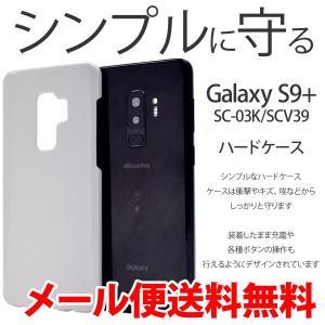 Galaxy S9+ ケース/カバー samsung シンプル おしゃれ おすすめ アンドロイド スマホケース/カバー ハードケース ushops