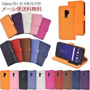 samsung Galaxy S9+ ケース/カバー 手帳型 シンプル おしゃれ おすすめ アンドロイド スマホケース/カバー 手帳 ushops