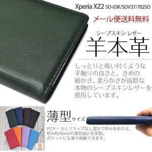 Xperia XZ2 SO-03K/SOV37/702SO ケース 手帳型 羊本革 xz2 おしゃれ カバー 羊本革 スタンド シンプル 手帳 ushops