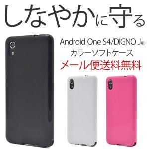 対応機種 Android One S4/DIGNO J カラー ホワイト/ブラック/ビビッドピンク ...