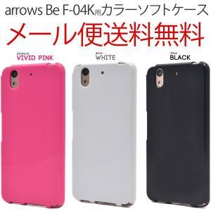 arrows Be F-04K ケース ソフトケース f-04K おしゃれ カバー Android シンプル スマホカバー|ushops