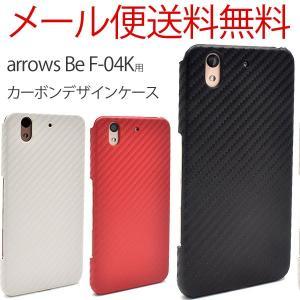 F-04K ARROWS Be ケース ハードケース アローズ ビー f04k カバー カーボンデザイン Android アンドロイド シンプル|ushops