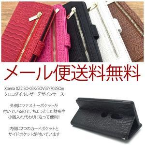 Xperia XZ2 SO-03K SOV37 702SO 手帳型 クロコダイルデザイン スタンドケース xz2 手帳 ファスナーポケット ushops