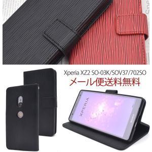 Xperia XZ2 SO-03K SOV37 702SO 手帳型 ストレートレザーデザイン スタンドケース スマホケース エクスペリア スマホカバー スマホケース xz2 薄型 手帳 ushops