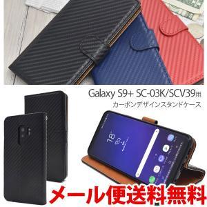 Galaxy s9+ 手帳型ケース ギャラクシー ケース おしゃれ 全面保護 SC-03K/SCV39 カード入れ スタンド機能 ギャラクシー s9 ushops