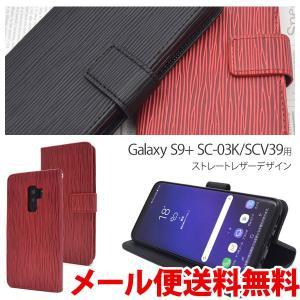 ギャラクシー S9+ SC-03Kケース 手帳型 GALAXY S9+ SC-03Kカバー スマホケース スマホカバー Android アンドロイド ushops