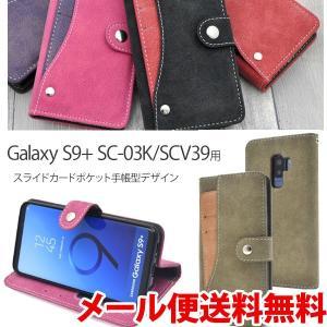 Galaxy S9+ ケース/カバー 手帳型 シンプル おしゃれ おすすめ アンドロイド スライドカードポケット ushops