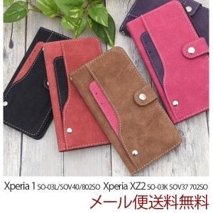 Xperia XZ2 SO-03K SOV37 702SO 手帳型 スライドカードポケット 手帳型ケース  スタンドケース xz2 手帳 ushops