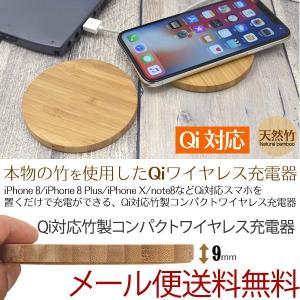 Qiワイヤレス充電器 QI スマホ充電器 Qi対応竹製 コンパクトワイヤレス充電器 iPhoneX iPhone8/8plus Note8 Galaxy ワイヤレス充電器 ushops