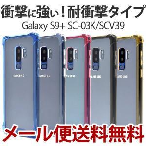 GALAXY S9+ SC-03K ケース sc03k カバー スマホケース スマホカバー Android アンドロイド ソフトケース 衝撃に強い 耐衝撃タイプ ushops